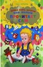 """Софья Аксельрод """"Первая книга, которую ваш малыш прочитает сам"""""""