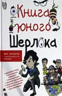 """А.Г. Мерников """"Книга юного Шерлока"""" Серия """"Шерлок"""""""