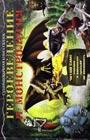 """Т.С. Жабская """"Героеведение и монстрология. Супернеобычная книга сказок"""""""