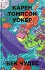 """Карен Томпсон Уокер """"Век чудес"""" Серия """"Бумажные города"""""""