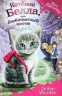 """Дейзи Медоус """"Котёнок Белла, или Любопытный носик"""" Серия """"Лес Дружбы. Волшебные истории о зверятах"""""""