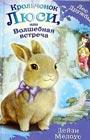 """Дейзи Медоус """"Крольчонок Люси, или Волшебная встреча"""" Серия """"Лес Дружбы. Волшебные истории о зверятах"""""""