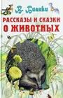 """Виталий Бианки """"Рассказы и сказки о животных"""" Серия """"Все самое лучшее у автора"""""""
