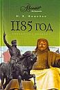 """И.В. Можейко """"1185 год. Восток - Запад"""" Серия """"Библиотека Аванты+"""""""