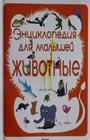 Энциклопедия для малышей. Животные. Хорошая книжка для любопытных детей