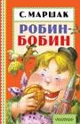 """Самуил Маршак """"Робин-Бобин"""" Серия """"Книжная полка """"Малыша"""""""