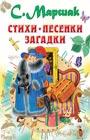 """Самуил Маршак """"Стихи, песенки, загадки"""" Серия """"Все самое лучшее у автора"""""""
