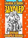 """Борис и Галина Заходер """"Краткая кошачья книжка"""""""