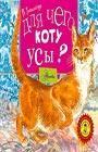 """Аудиокнига. Виталий Танасийчук """"Для чего коту усы?"""" Серия """"Аудиокнига"""""""