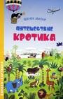 "Зденек Милер ""Путешествие Кротика"" Серия ""Книжка-картинка"""