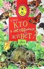 """А.Х. Тамбиев """"Кто в кустарниках живет?"""" Серия """"Почемучкины книжки"""""""