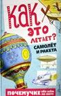 """П.М. Волцит, М.В. Собе-Панек """"Как это летает? Самолет и ракета"""" Серия """"Почемучке обо всем на свете"""""""