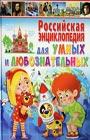 Российская энциклопедия для умных и любознательных
