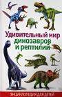 """Ю. Феданова """"Удивительный мир динозавров и рептилий. Детская энциклопедия"""""""