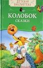 """Колобок. Сказки. Серия """"Детская библиотека"""""""