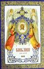 """Поль Гюстав Доре """"Библия для детей"""""""