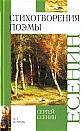 """С.А. Есенин """"Стихотворения. Поэмы"""""""