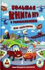 Большая книга игр и головоломок для мальчиков, 3-6 лет