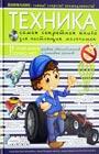 """Д. Туровец """"Техника. Самая секретная книга для настоящих мальчишек"""" Серия """"Для настоящих мальчишек"""""""