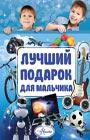 """Наталья Филимонова """"Лучший подарок для мальчика"""""""