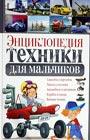 """Ю.М. Школьник """"Энциклопедия техники для мальчиков"""""""