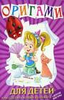 """Карина Бычкова """"Оригами для детей. Как сделать кошку из бумаги"""" Серия """"Оригами"""""""