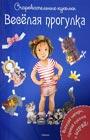 """Р. Коссманн """"Весёлая прогулка"""" Серия """"Очаровательные куколки. Вырезай наряды, одевай куколок и играй!"""""""