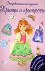 """Р. Коссманн """"Принцы и принцессы"""" Серия """"Очаровательные куколки. Вырезай наряды, одевай куколок и играй!"""""""