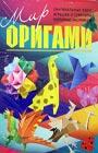"""В.С. Вороникова """"Мир оригами"""""""