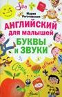 """Мария Рогачевская """"Английский для малышей. Буквы и звуки"""""""