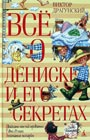"""Виктор Драгунский """"Все о Дениске и его секретах"""" Серия """"Все о ..."""""""