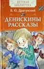 """Виктор Драгунский """"Денискины рассказы"""" Серия """"Детская библиотека"""""""