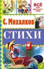"""Сергей Михалков """"Стихи"""" Серия """"Всё для детского сада"""""""