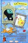 """Х.К. Андерсен """"Самые любимые сказки в одном томе"""" Серия """"Вся детская классика"""""""