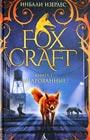"""Инбали Изерлес """"Foxcraft. Книга 1. Зачарованные"""""""