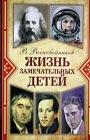 """Валерий Воскобойников """"Жизнь замечательных детей. Книга 4"""""""