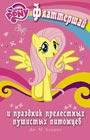 """Дж. М. Бэрроу """"Мой маленький пони. Флаттершай и праздник прелестных пушистых питомцев"""" Серия """"Мой маленький пони"""""""