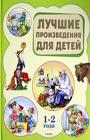 """Лучшие произведения для детей 1-2 года. Серия """"Библиотека домашнего чтения"""""""