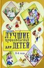 """Лучшие произведения для детей 3-4 года. Серия """"Библиотека домашнего чтения"""""""