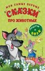 """Мои самые первые сказки про животных. Мышонок и волк. Серия """"Золотые сказки для детей"""""""