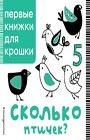 """Сколько птичек? Серия """"Первые книжки для крошки"""""""