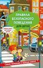 """Ю.С. Василюк """"Правила безопасного поведения для детей"""" Серия """"Умные книги для умных детей"""""""