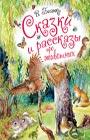 """Виталий Бианки """"Сказки и рассказы про животных"""" Серия """"Любимые истории для детей"""""""