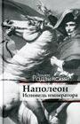 """Эдвард Радзинский """"Наполеон. Исповедь императора"""" Серия """"Династия без грима"""""""