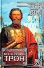 "Дмитрий Балашов ""Московский трон"""