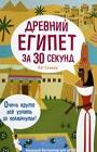 """Кэт Сенкер """"Древний Египет за 30 секунд"""" Серия """"30 секунд"""""""