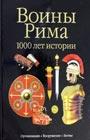 """И.Е. Андронов """"Воины Рима. 1000 лет истории"""""""