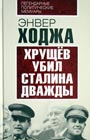 """Энвер Ходжа """"Хрущев убил Сталина дважды"""" Серия """"Легендарные политические мемуары"""""""