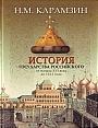 """Н.М. Карамзин """"История государства российского от начала XVI века до 1612 года"""""""