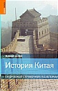 "Джастин Уинтл ""История Китая"" Серия ""ROUGH GUIDES"""